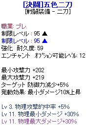 SPSCF0295_20090213015950.png
