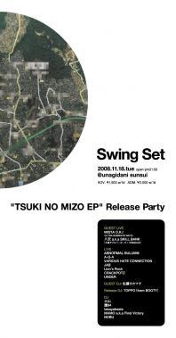 swingset_f.jpg