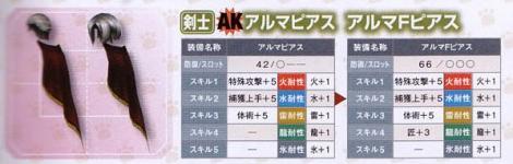 210【課金:AK 剣士】アルマピアスシリーズ