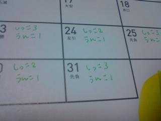 トイレカレンダー