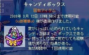 きゃーキャンディボックスうれすp3qwww