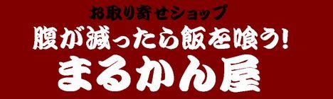 松阪牛お取り寄せショップ「腹が減ったら飯を喰う!まるかん屋」