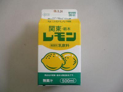 栃木 関東レモン