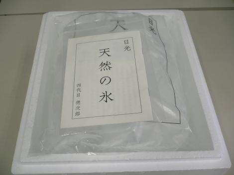 日光 天然氷 四代目徳次郎 チロリン村 永井裕明