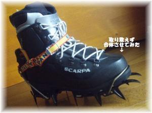 20071229アイゼン+靴□