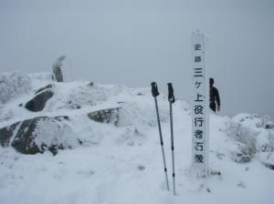 20080114三ヶ山山頂
