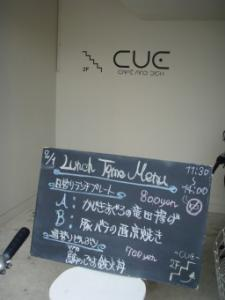 20080201CUE CAFE AND DISH