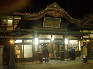 20080208道後温泉本館