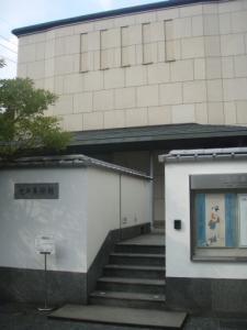 200802067セキ美術館