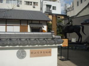 20080207秋山兄弟生誕地