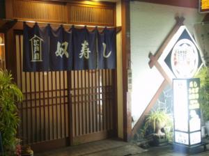 20080207奴寿司入口
