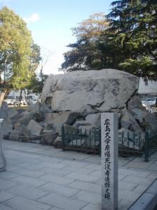 20080216広大-碑