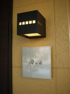20080311碧い森3