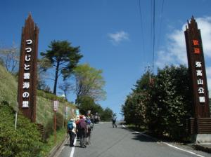 20080420弥高山1