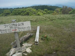 20080614フトウガ山頂