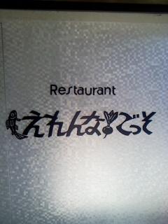 鈴廣のレストラン