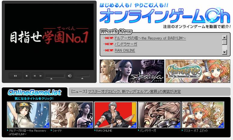 onlinegame.jpg