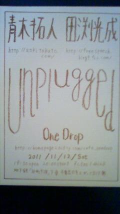 2011/11/12 OneDrop
