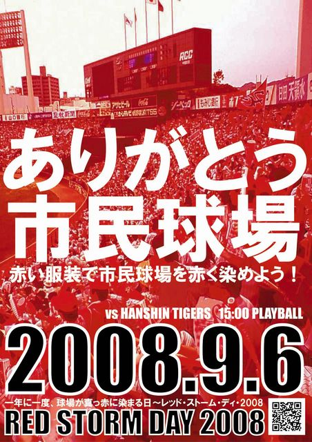 RED STORM DAY ポスター