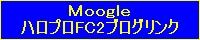 MoogleハロプロFC2ブログリンク