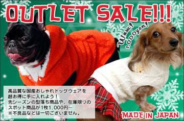 【idog】 outlet page へ ジャーンプ ☆☆☆