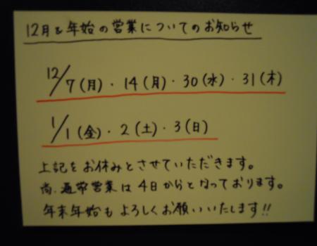 12_20091204213202.jpg