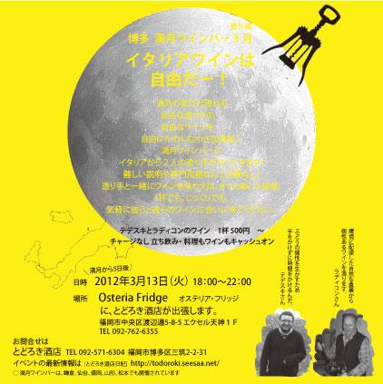 mangetsu20123itaria.jpg