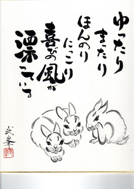 fude-yorokobi1