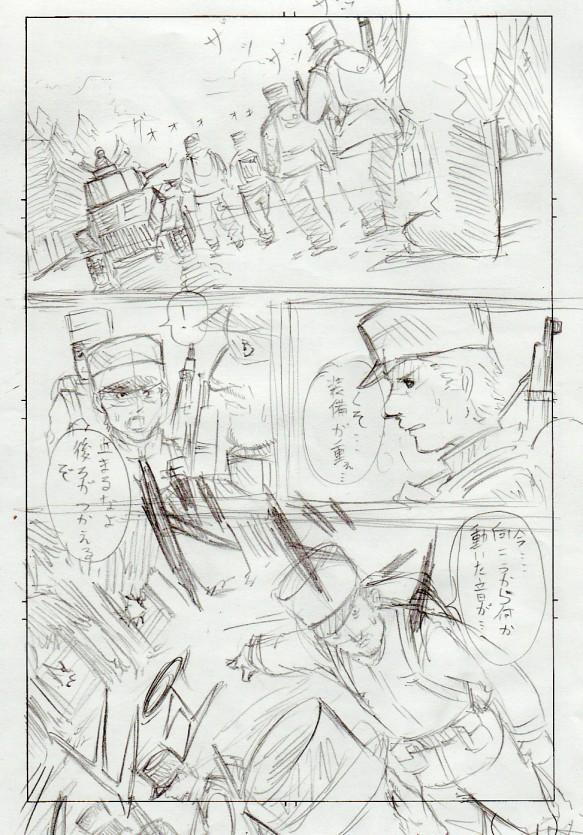 ラトアリア戦記1