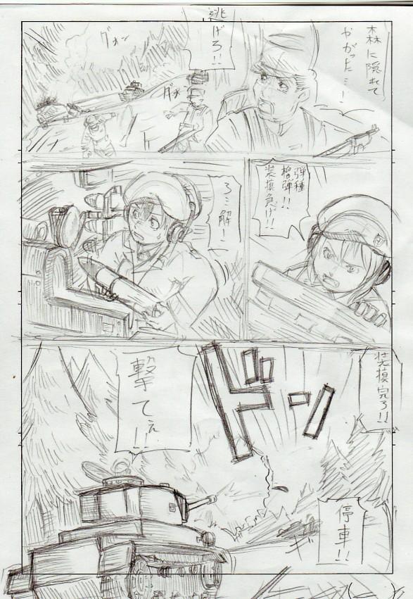 ラトアリア戦記3