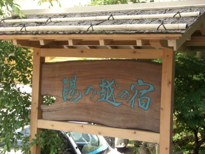 yunokoshi (1)