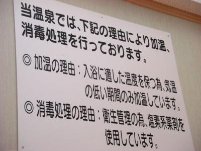 yunokoshi (2)