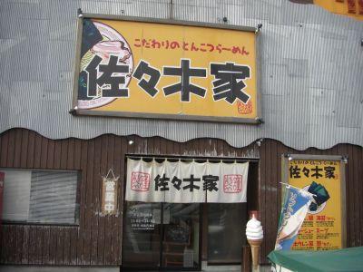 sasakiya1.jpg