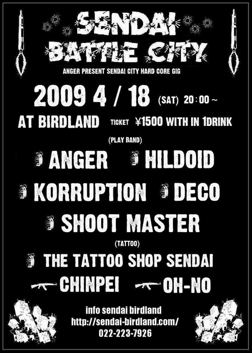 sendai battle city