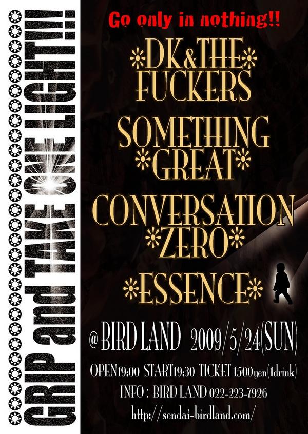 20090524 essence