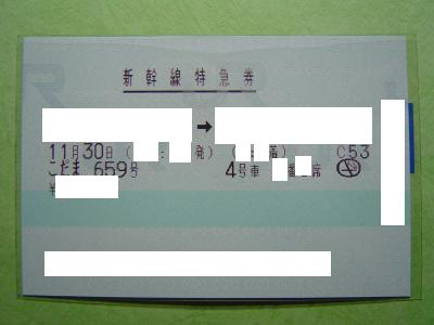 変換 ~ DSC00945