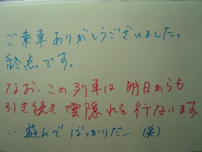 変換 ~ DSC04580