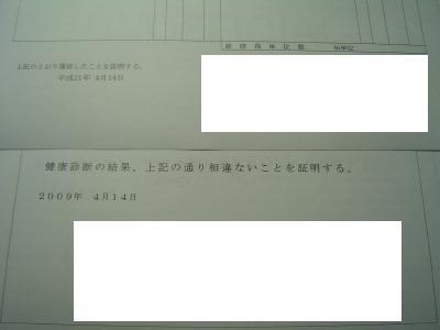 変換 ~ DSC04664
