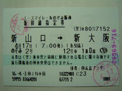 変換 ~ DSC04693