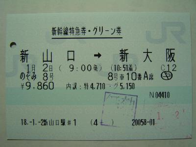 変換 ~ DSC04703