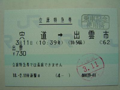 変換 ~ DSC04704