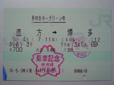 変換 ~ DSC04710