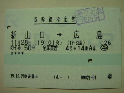 変換 ~ DSC00538