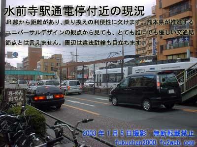 JR新水前寺駅・水前寺駅通電停の現況その1