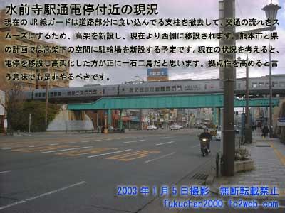 JR新水前寺駅・水前寺駅通電停の現況その2
