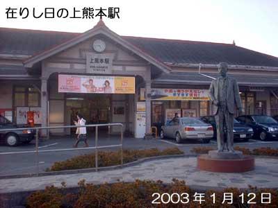 2003年の上熊本駅