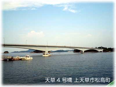 天草4号橋。