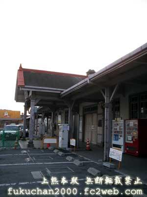 旧上熊本駅舎