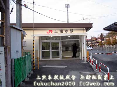 上熊本駅仮駅舎