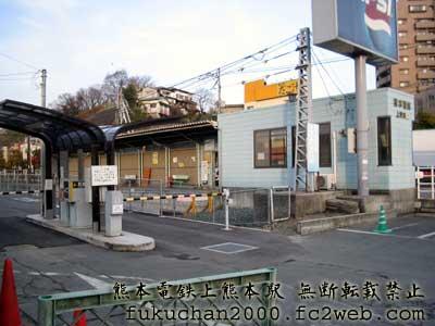 仮駅舎横に位置する、熊本電鉄の上熊本駅